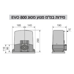 מנוע לשער חשמלי EVO 800 מבית קרדין – טלקומה