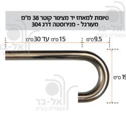 מאחז יד מינרוסטה – סיומת למאחז יד מצינור מעורגל קוטר 38 מ״מ דרג 304