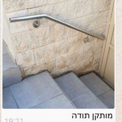 מאחז יד נירוסטה ל- 3 מדרגות כולל תושבות – רק לחבר לקיר