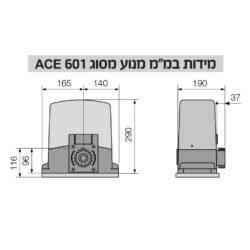 מנוע לשער חשמלי ביתי דגם ACE 601 מבית קרדין – טלקומה